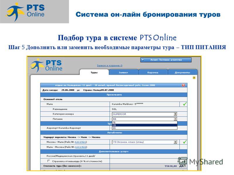 Подбор тура в системе PTS Online Шаг 5 Дополнить или заменить необходимые параметры тура – ТИП ПИТАНИЯ