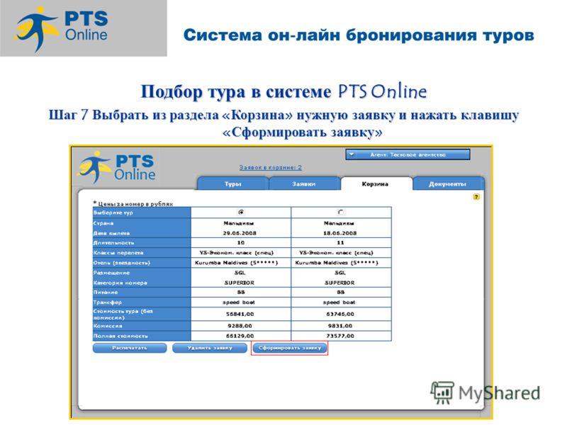 Подбор тура в системе PTS Online Шаг 7 Выбрать из раздела «Корзина» нужную заявку и нажать клавишу «Сформировать заявку»