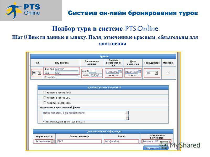 Подбор тура в системе PTS Online Шаг 8 Внести данные в заявку. Поля, отмеченные красным, обязательны для заполнения