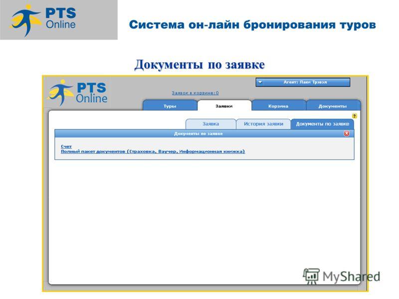 Документы по заявке