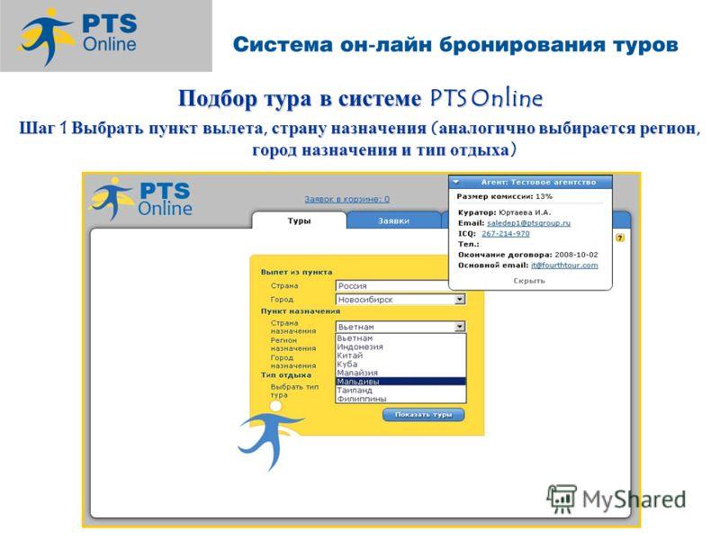 Подбор тура в системе PTS Online Шаг 1 Выбрать пункт вылета, страну назначения (аналогично выбирается регион, город назначения и тип отдыха)