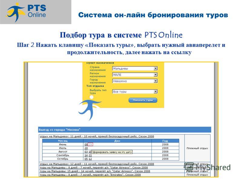 Подбор тура в системе PTS Online Шаг 2 Нажать клавишу «Показать туры», выбрать нужный авиаперелет и продолжительность, далее нажать на ссылку