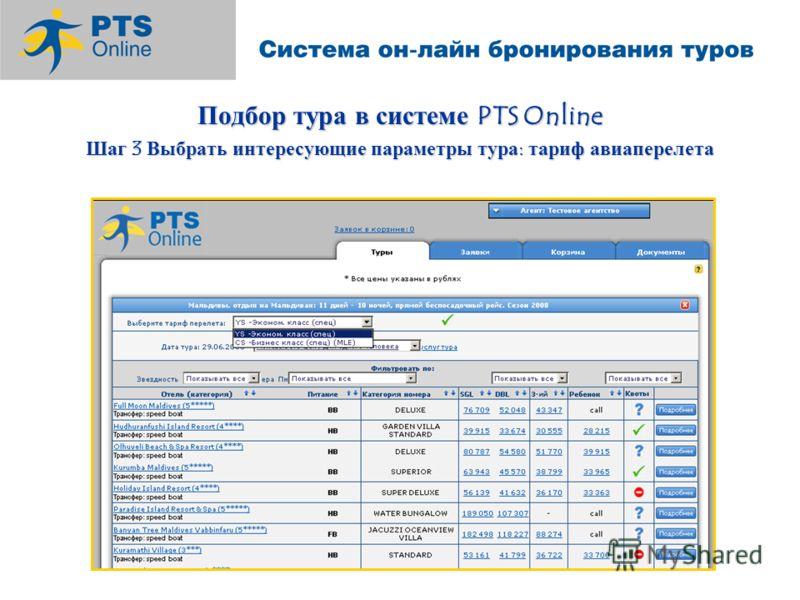 Подбор тура в системе PTS Online Шаг 3 Выбрать интересующие параметры тура: тариф авиаперелета