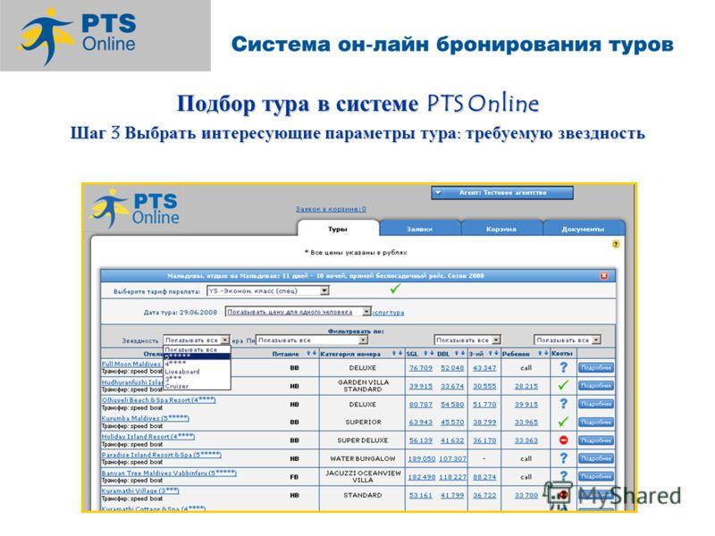 Подбор тура в системе PTS Online Шаг 3 Выбрать интересующие параметры тура: требуемую звездность