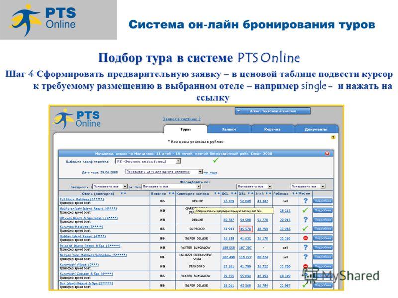 Подбор тура в системе PTS Online Шаг 4 Сформировать предварительную заявку – в ценовой таблице подвести курсор к требуемому размещению в выбранном отеле – например single - и нажать на ссылку