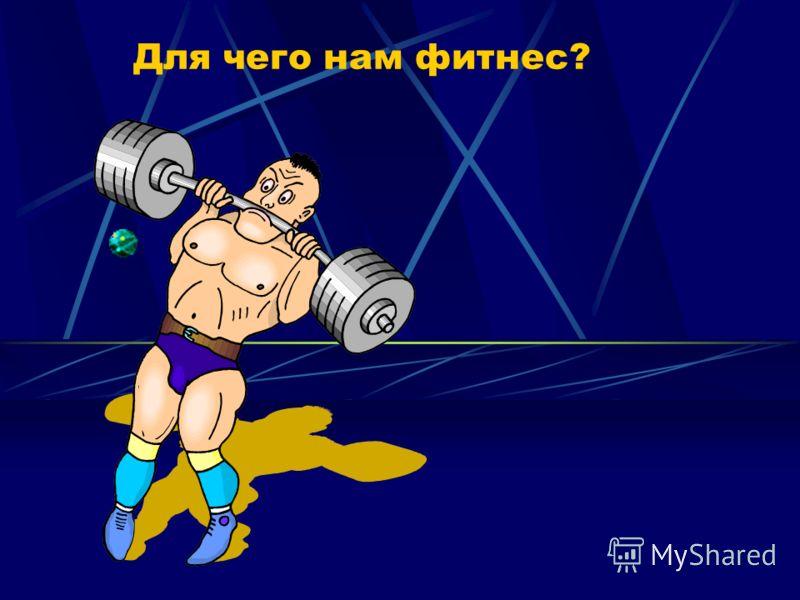Для чего нам фитнес?