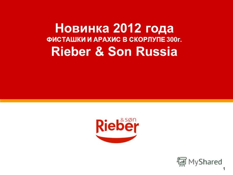 1 Новинка 2012 года ФИСТАШКИ И АРАХИС В СКОРЛУПЕ 300г. Rieber & Son Russia