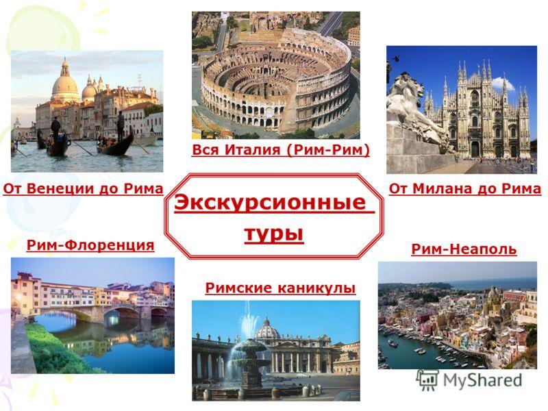 Вся Италия (Рим-Рим) Экскурсионные туры От Венеции до РимаОт Милана до Рима Рим-Неаполь Римские каникулы Рим-Флоренция