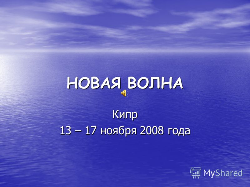 НОВАЯ ВОЛНА Кипр 13 – 17 ноября 2008 года