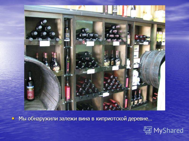 Мы обнаружили залежи вина в киприотской деревне… Мы обнаружили залежи вина в киприотской деревне…