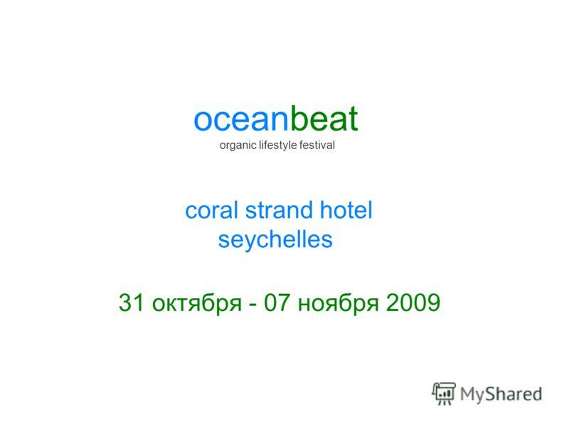 oceanbeat organic lifestyle festival coral strand hotel seychelles 31 октября - 07 ноября 2009