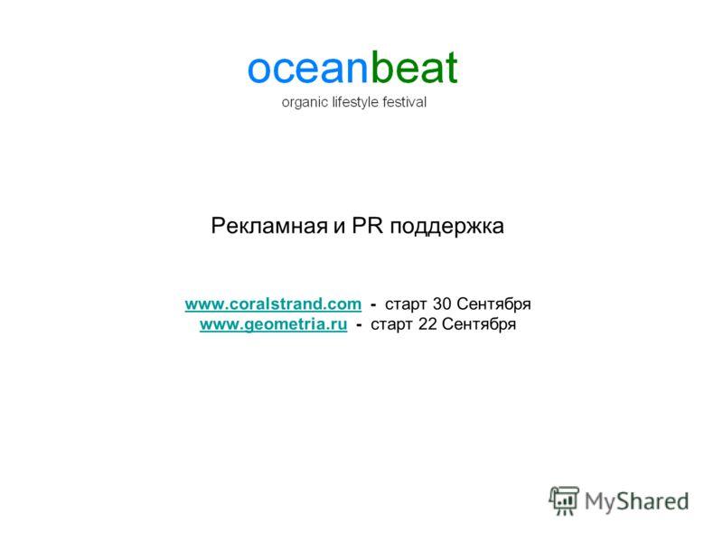Рекламная и PR поддержка www.coralstrand.comwww.coralstrand.com - старт 30 Сентября www.geometria.ruwww.geometria.ru - старт 22 Сентября
