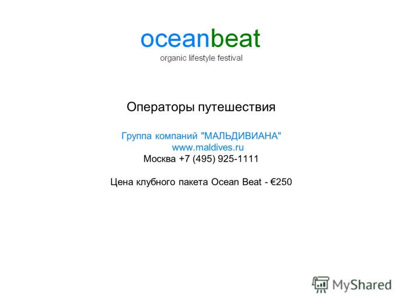 Операторы путешествия Группа компаний МАЛЬДИВИАНА www.maldives.ru Москва +7 (495) 925-1111 Цена клубного пакета Ocean Beat - 250