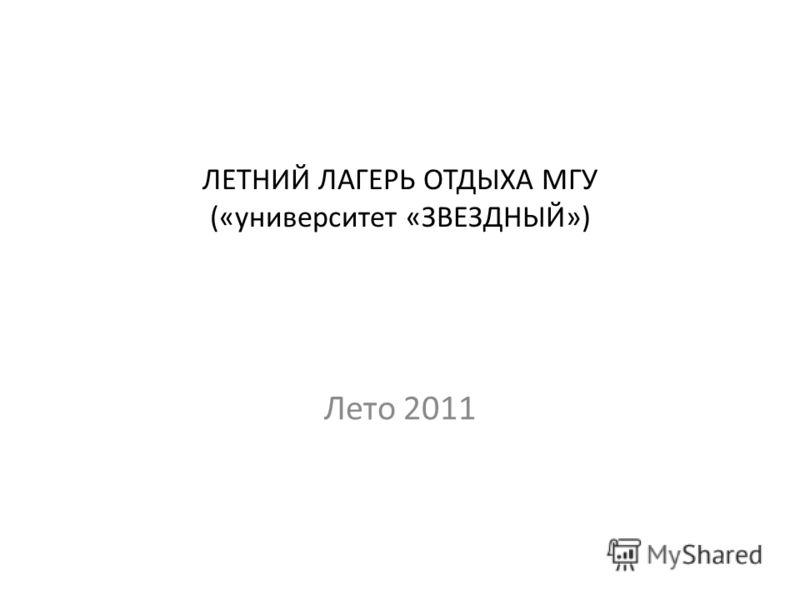 ЛЕТНИЙ ЛАГЕРЬ ОТДЫХА МГУ («университет «ЗВЕЗДНЫЙ») Лето 2011