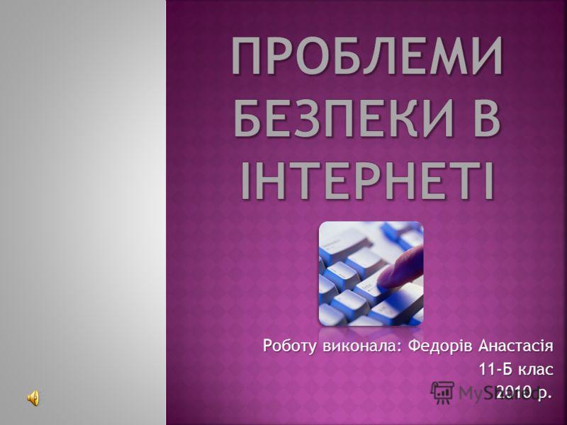 Роботу виконала: Федорів Анастасія 11-Б клас 2010 р.