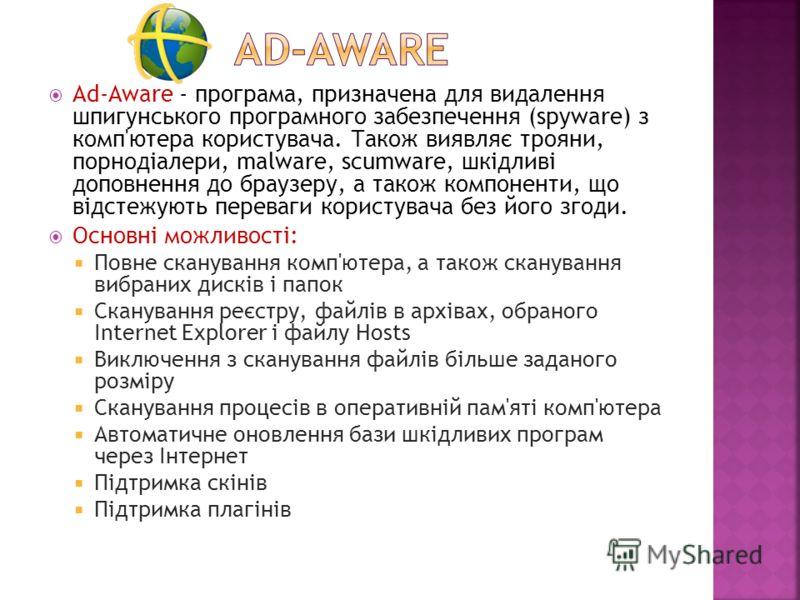 Ad-Aware - програма, призначена для видалення шпигунського програмного забезпечення (spyware) з комп'ютера користувача. Також виявляє трояни, порнодіалери, malware, scumware, шкідливі доповнення до браузеру, а також компоненти, що відстежують переваг