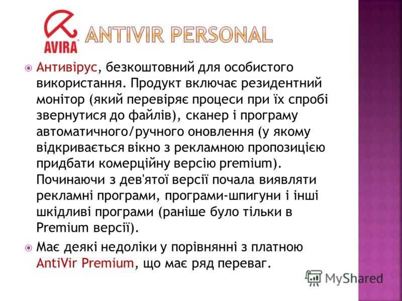 Антивірус, безкоштовний для особистого використання. Продукт включає резидентний монітор (який перевіряє процеси при їх спробі звернутися до файлів), сканер і програму автоматичного/ручного оновлення (у якому відкривається вікно з рекламною пропозиці