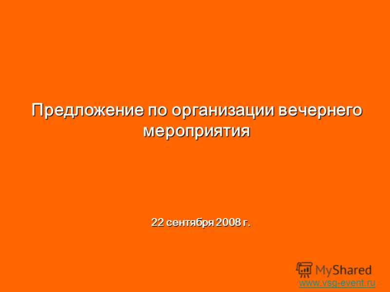 www.vsg-event.ru Предложение по организации вечернего мероприятия 22 сентября 2008 г.