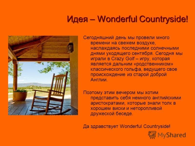 Идея – Wonderful Countryside! Сегодняшний день мы провели много времени на свежем воздухе, наслаждаясь последними солнечными днями уходящего сентября. Сегодня мы играли в Crazy Golf – игру, которая является дальним «родственником» классического гольф