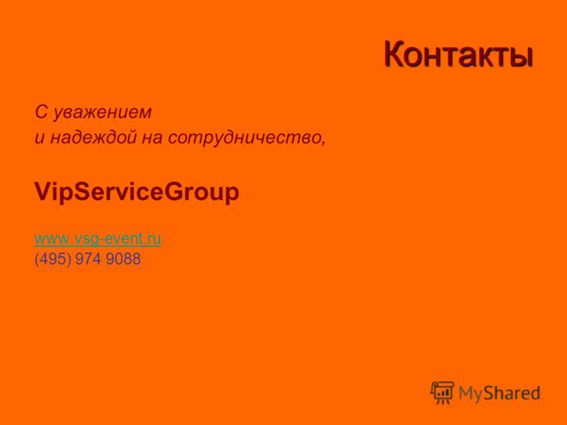 Контакты С уважением и надеждой на сотрудничество, VipServiceGroup www.vsg-event.ru (495) 974 9088