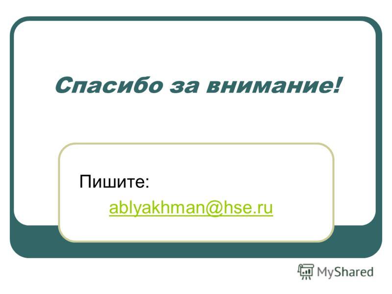 Спасибо за внимание! Пишите: ablyakhman@hse.ru