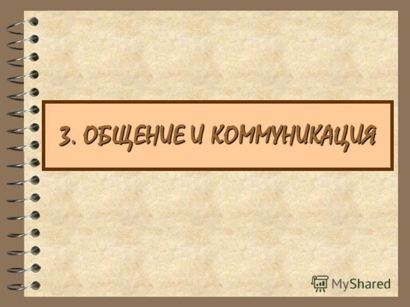 3. ОБЩЕНИЕ И КОММУНИКАЦИЯ