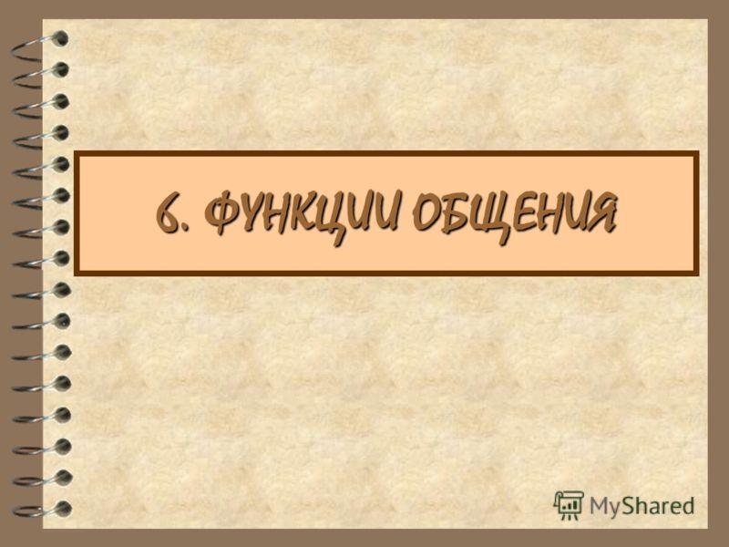 6. ФУНКЦИИ ОБЩЕНИЯ