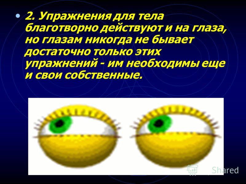 1. Все, что полезно для тела, полезно и глазам.