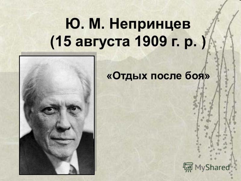 Ю. М. Непринцев (15 августа 1909 г. р. ) «Отдых после боя»