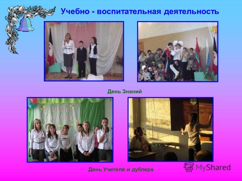Учебно - воспитательная деятельность День Знаний День Учителя и дублера