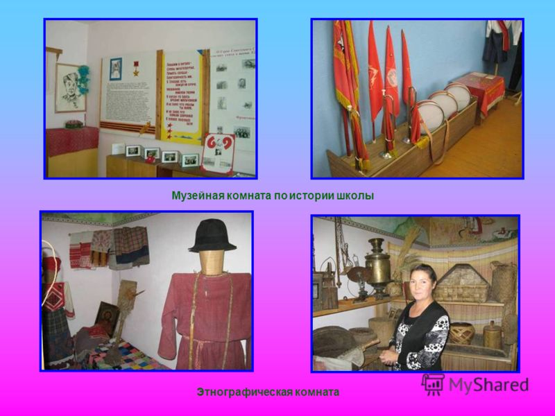 Музейная комната по истории школы Этнографическая комната
