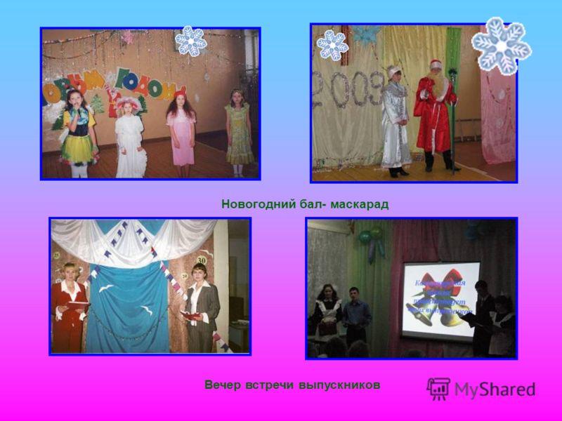 Новогодний бал- маскарад Вечер встречи выпускников