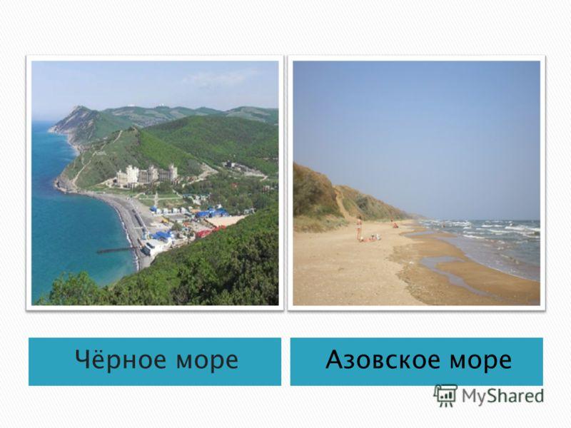 Чёрное мореАзовское море
