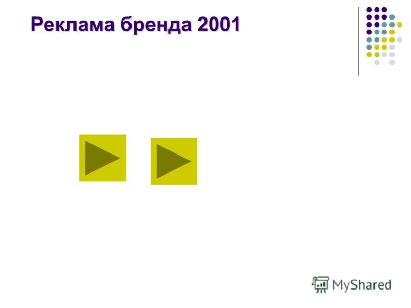 Реклама бренда 2001