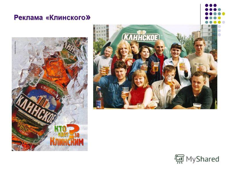 Реклама «Клинского »