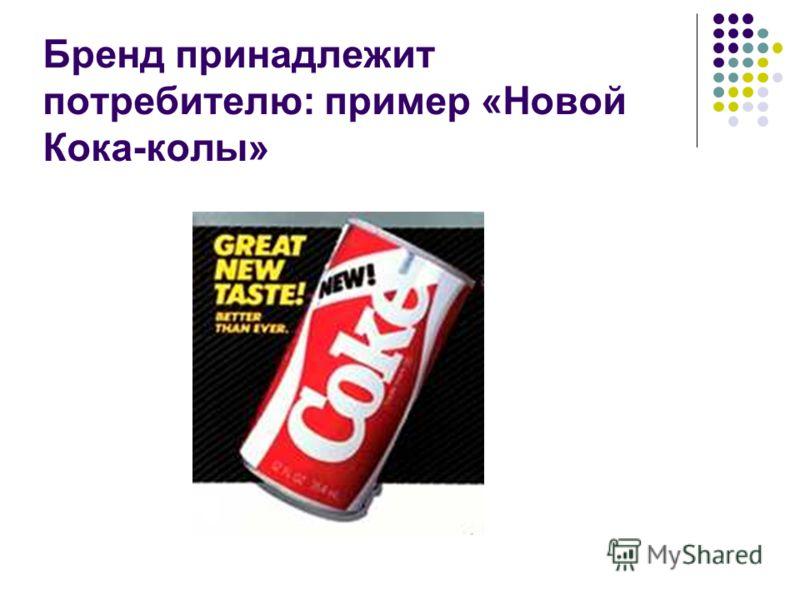 Бренд принадлежит потребителю: пример «Новой Кока-колы»