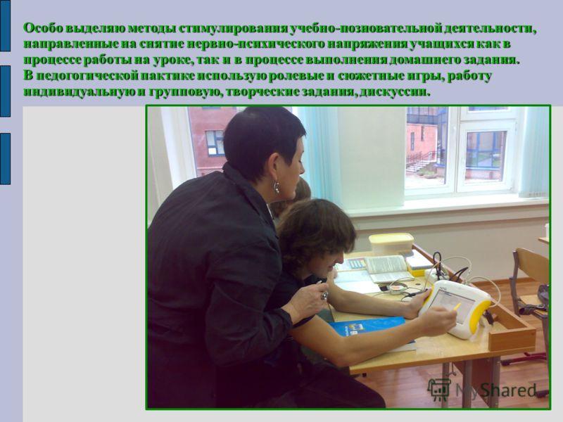 Особо выделяю методы стимулирования учебно-позновательной деятельности, направленные на снятие нервно-психического напряжения учащихся как в процессе работы на уроке, так и в процессе выполнения домашнего задания. В педогогической пактике использую р