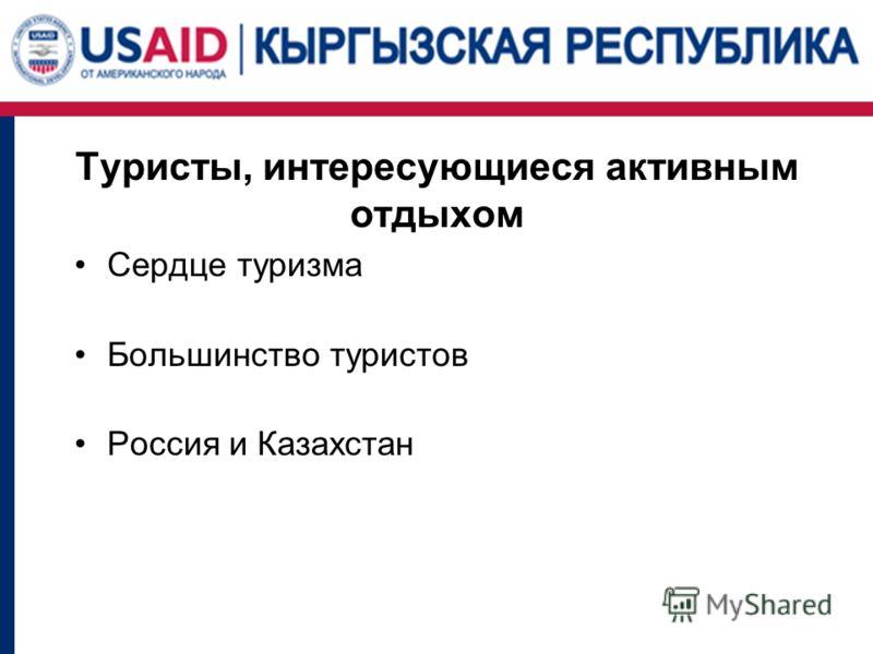 Сердце туризма Большинство туристов Россия и Казахстан
