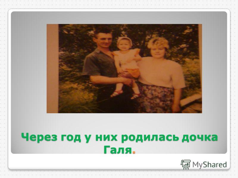 В 22 года мама встретила папу и они поженились.