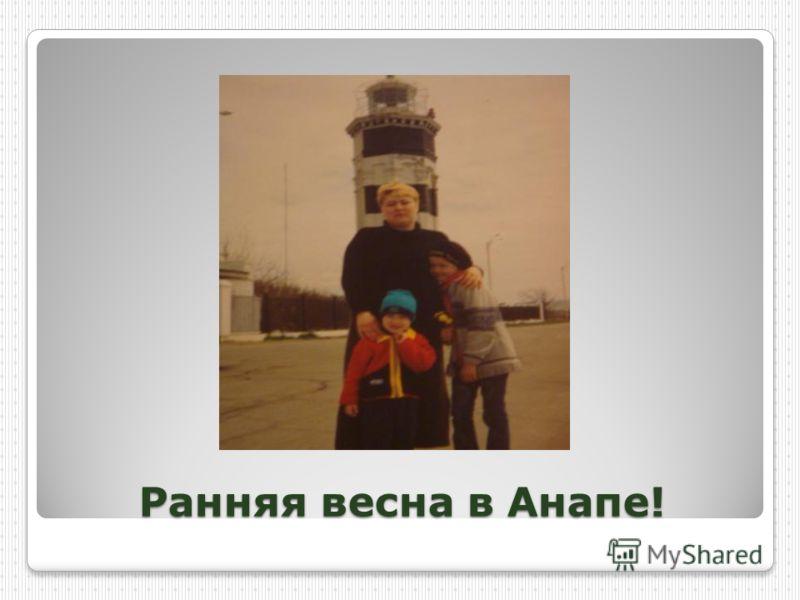 Мы на отдыхе в Костроме.
