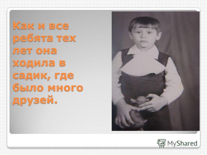 37 лет назад родилась моя мама- 18 августа 1972 года. В честь прабабушки её назвали Любой.