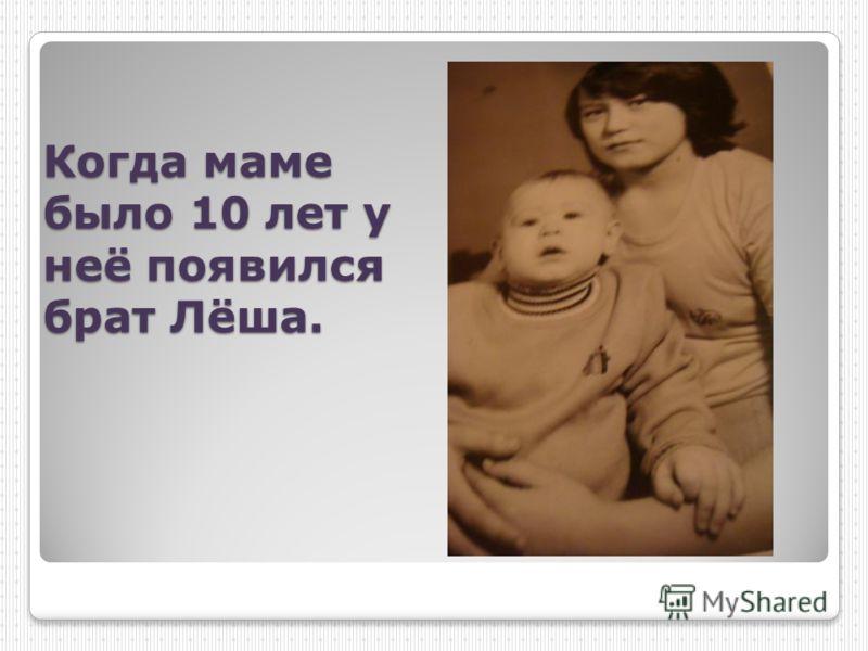 У мамы был очень дружный и весёлый класс.