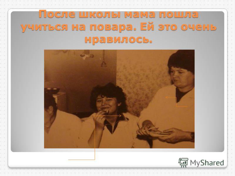 Когда маме было 10 лет у неё появился брат Лёша.