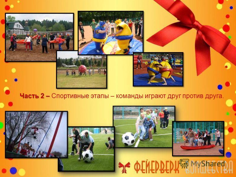 Часть 2 – Часть 2 – Спортивные этапы – команды играют друг против друга.