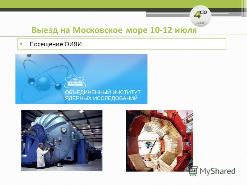 Выезд на Московское море 10-12 июля Посещение ОИЯИ