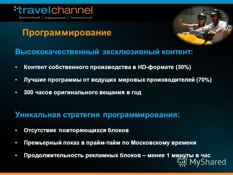Высококачественный эксклюзивный контент: Контент собственного производства в HD-формате (30%) Лучшие программы от ведущих мировых производителей (70%) 300 часов оригинального вещания в год Уникальная стратегия программирования: Отсутствие повторяющих