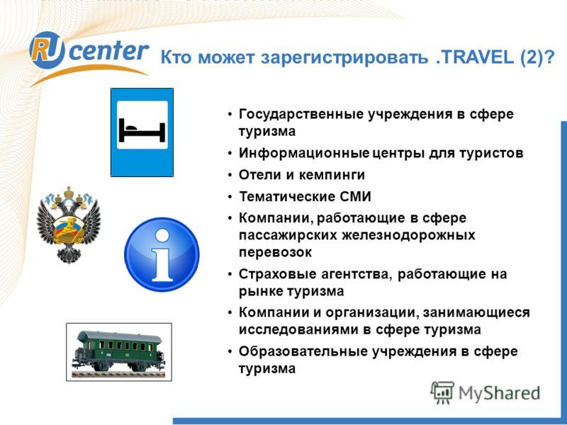 Как работает домен TEL? Кто может зарегистрировать.TRAVEL (2)? Государственные учреждения в сфере туризма Информационные центры для туристов Отели и кемпинги Тематические СМИ Компании, работающие в сфере пассажирских железнодорожных перевозок Страхов