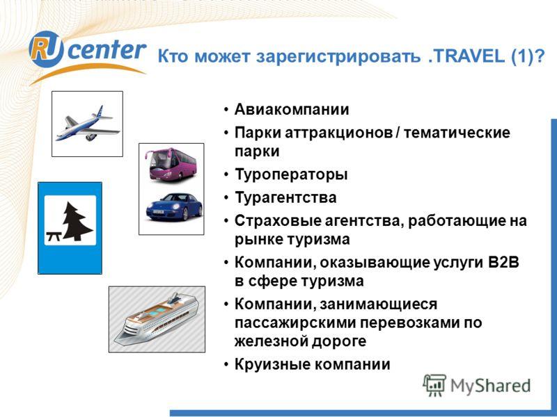 Как работает домен TEL? Кто может зарегистрировать.TRAVEL (1)? Авиакомпании Парки аттракционов / тематические парки Туроператоры Турагентства Страховые агентства, работающие на рынке туризма Компании, оказывающие услуги B2B в сфере туризма Компании,