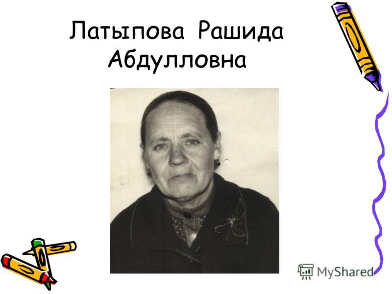 Латыпова Рашида Абдулловна