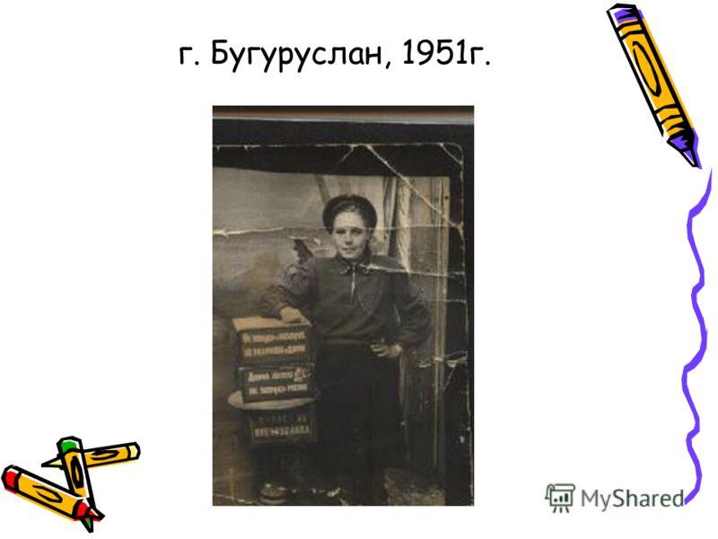 г. Бугуруслан, 1951г.